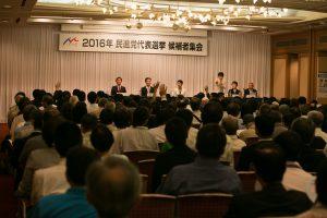 20160903-代表選挙集会(大阪)