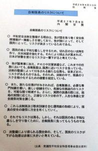 20160902駆けつけ警護ヒアリング