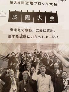 20161001城陽大会