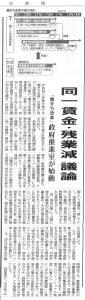 20160903毎日新聞