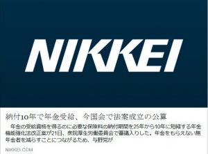 20161022日本経済新聞より