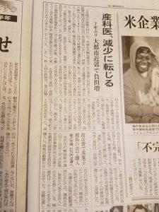 20161016日経新聞より