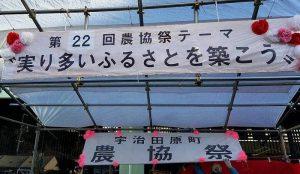 20161123農協祭