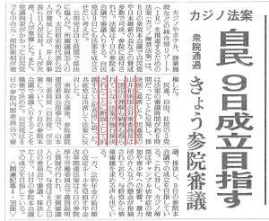 20161207読売新聞