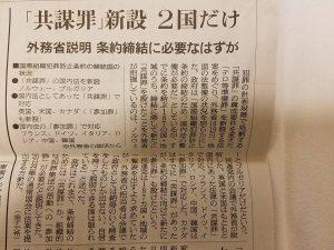 20170120朝日新聞・共謀罪