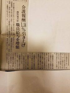 20170118産経新聞