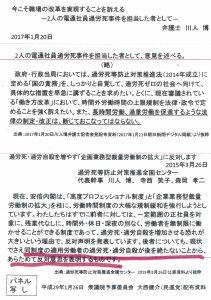 20170126会見配布資料 (2)