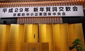 20170104中小企業団体中央会