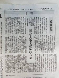 20161228京都新聞社説