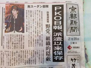 20170218京都新聞