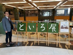 20170226といろ展