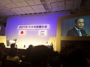 20170312民進党大会