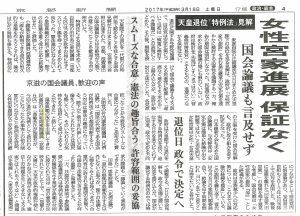 20170318京都新聞