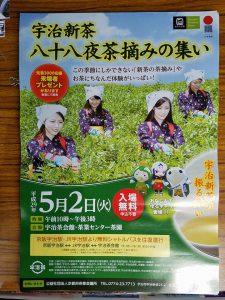 20170409宇治新茶