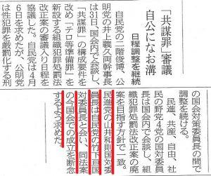 20170401日本経済新聞(共謀罪)