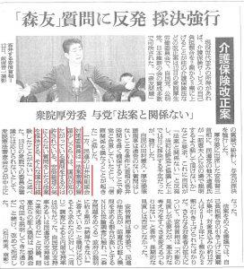 20170413朝日新聞(介護保険法強行採決)