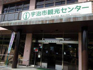 20170507宇治観光センター