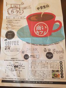 20170507カフェ