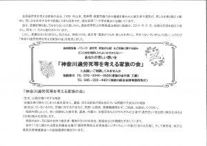 20170525神奈川家族の会
