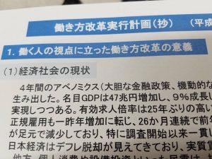 20170904労政審