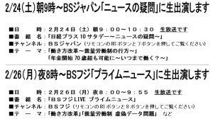 【お知らせ】テレビ生出演