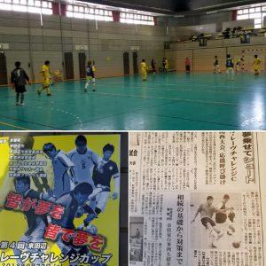 レーヴチャレンジカップ in 京田辺