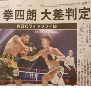 ボクシング世界チャンピオン 拳四朗選手
