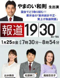 【お知らせ】国会報告 & テレビ生出演