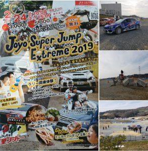 城陽スーパーJUMP EXTREME