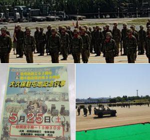 大久保自衛隊62周年式典