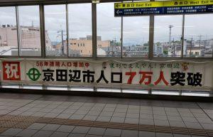 京田辺市の人口7万人超