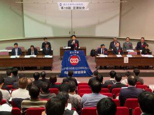連合京都南山城地協の総会