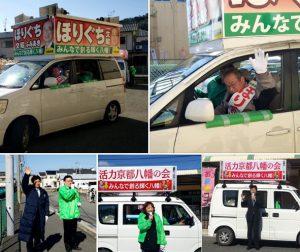 八幡市長選挙・京田辺の二月堂の竹送り