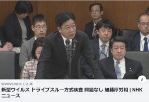【コロナウイルス対策】 厚労大臣との質疑 報告