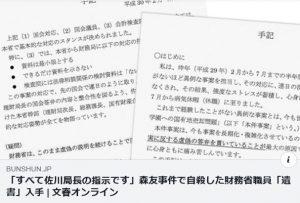 公文書改ざんを強いられた  財務省職員の遺書