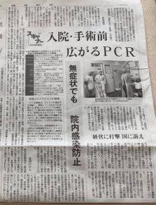 【コロナ】無症状でもPCR検査・妊婦のPCR検査費用助成へ