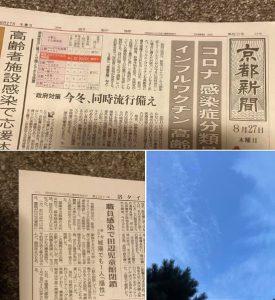 【京田辺市】近鉄新田辺駅東口