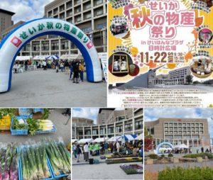せいか、秋の物産祭り:JA京都やましろ主催
