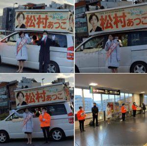 宇治市長選『松村あつこ候補』と、JR宇治駅で