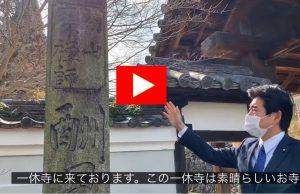 京田辺市の一休寺