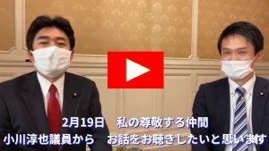 コロナに感染され、完治された小川淳也議員にインタビュー