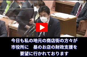 【西村大臣・山井和則質疑】 飲食店だけでなく昼のお店にも一時支援金を!