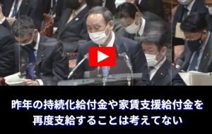【 菅総理・山井和則 質疑】 2回目の持続化給付金と家賃支援金の支給 を直訴