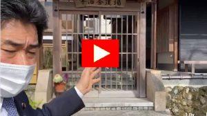 宇治川沿いの宇治茶道場『匠の館』に来ています