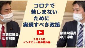 【番外編】小川淳也議員へのインタビュー