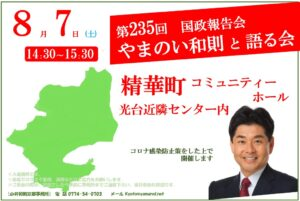 8/7(土) 14:30~ 精華町コミュニティーホール
