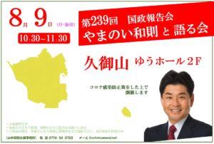 8/9(月・振休) 10:30~ 久御山ゆうホール