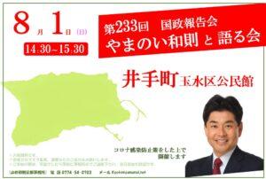 8/1(日) 14:30~ 井手町玉水区公民館