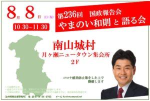 8/8(日) 10:30~ 南山城村月ヶ瀬ニュータウン集会所