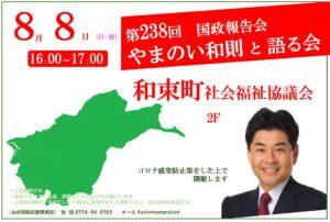8/8(日) 16:00~ 和束町社会福祉協議会